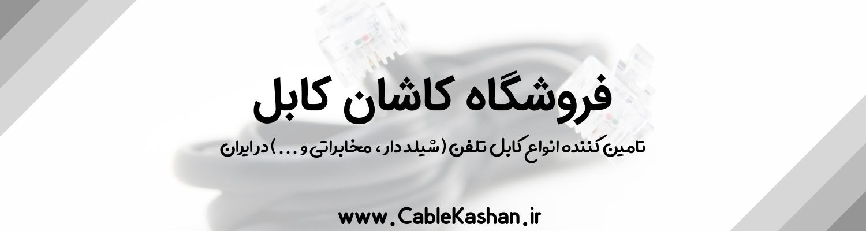 کابل تلفن