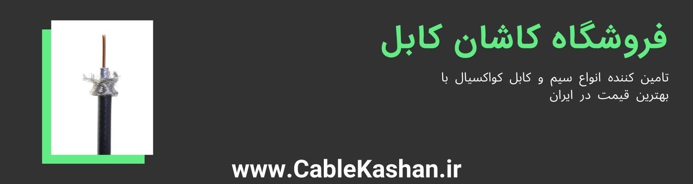 فروشگاه کاشان کابل